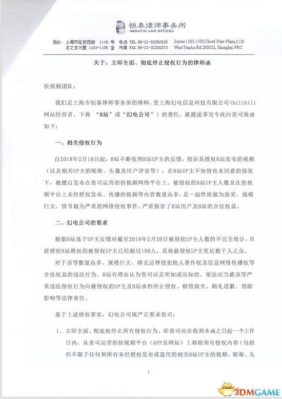 B站已向快视频发律师函:侵权视频内容须全部移除
