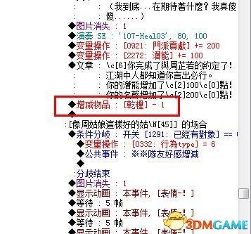 金庸群侠传5如何收周芷若 金庸群侠传5周芷若攻略
