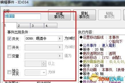 金庸群侠传5错过阿九修改方法