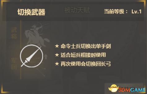战场游骑兵  《铁甲雄兵》 新春特版夏侯渊强势回归