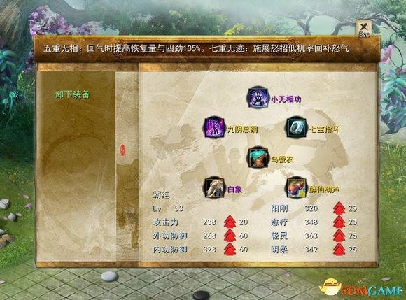 金庸群侠传5太玄续篇之东方逍遥攻略