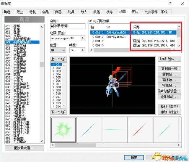 金庸群侠传5修改全屏闪烁技能的方法
