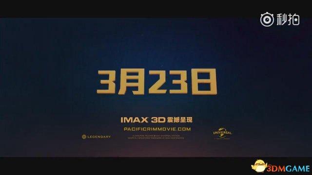 《环太平洋:雷霆再起》IMAX中文预告 3.23硬碰硬