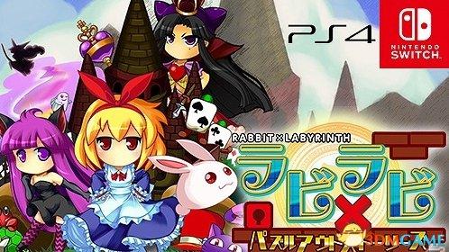 轻松治愈系名作 《兔兔解谜大冒险》 将登陆PS4/NS