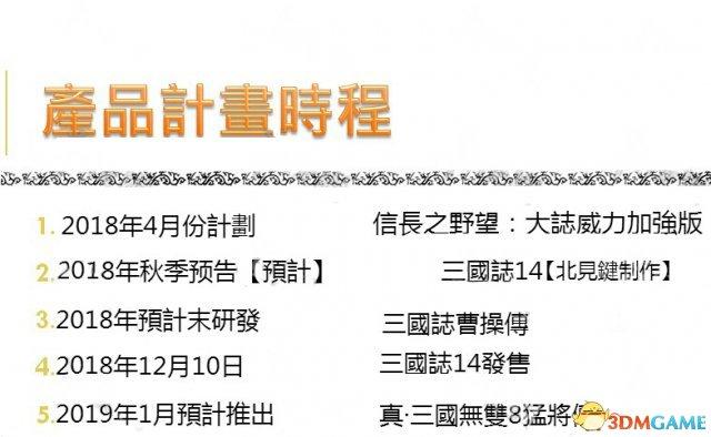 爆料称 《真三国无双8猛将传》  《三国志曹操传》 计划开发中
