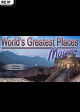 世界伟大地点嵌图4 英文免安装版