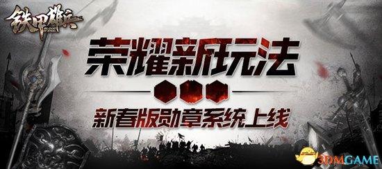<b>荣耀新玩法 《铁甲雄兵》新春版勋章系统详解</b>