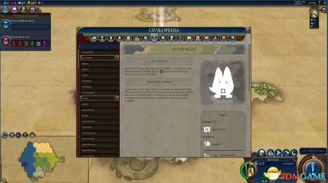 文明6:迭起兴衰 兽娘动物园小包薮猫浣熊的新文明MOD