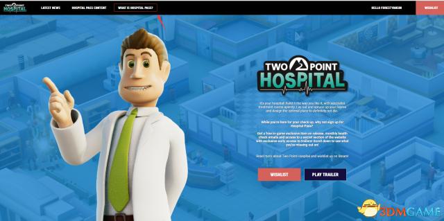 《双点医院》官网领取游戏道具步骤