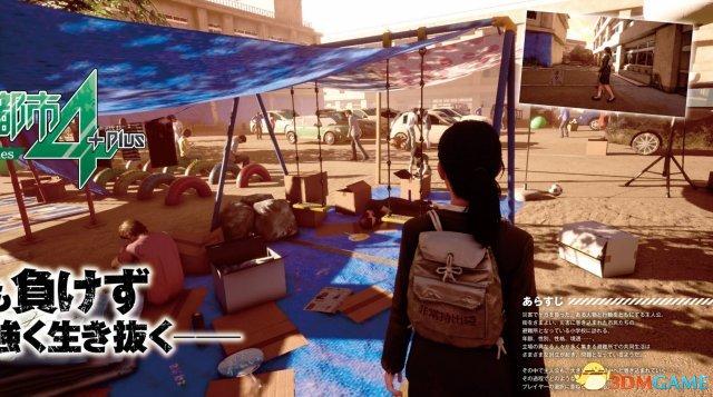 灾后日常 《绝体绝命都市4Plus:夏日回忆》新图