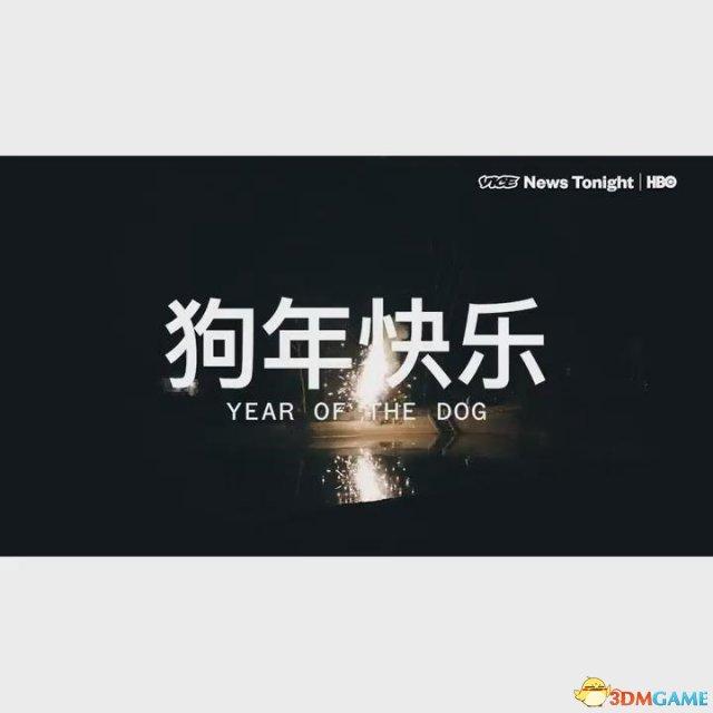 《权力的游戏》制片商HBO发布中国狗年春节纪录片