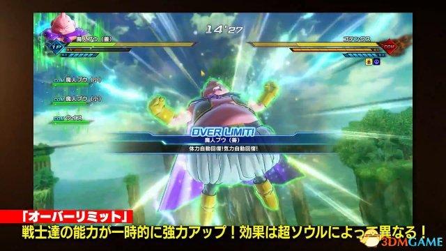 视频详细介绍各版本《龙珠超宇宙2》免费大升级
