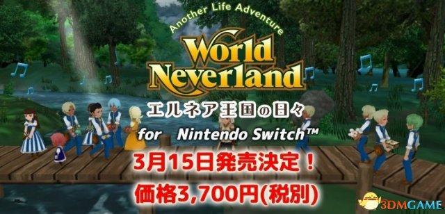 温馨Jrpg《幻想国物语埃内尔王国的日常》Switch版