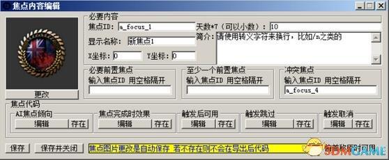 钢铁雄心4 多功能MOD编辑器v1.0
