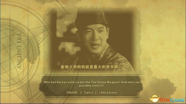 文明6:迭起兴衰 中国增加神机箭MOD