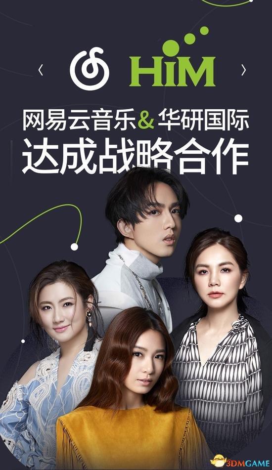 网易云音乐与华研国际战略合作 SHE等歌手歌曲上线