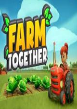一起玩农场 英文免安装版