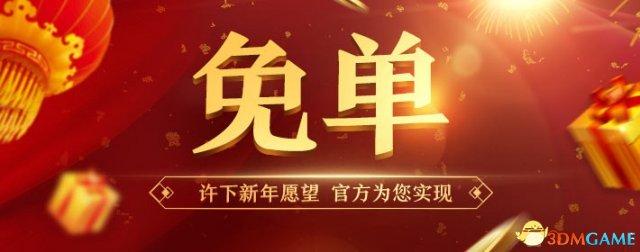 新年许愿 《新天龙八部》 为你实现!