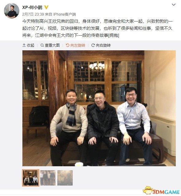 <b>快播创始人王欣回归更新微博 网友们集体炸锅了</b>