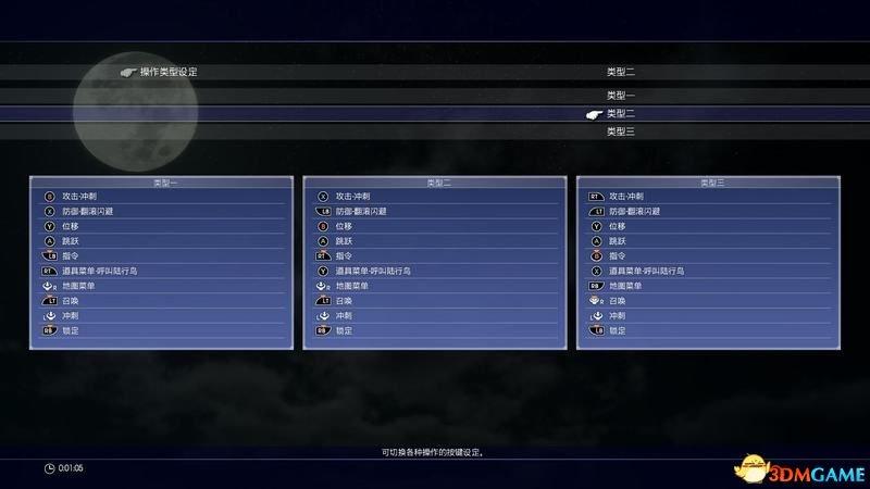 《最终幻想15》 图文攻略 全剧情流程全支线任务攻略