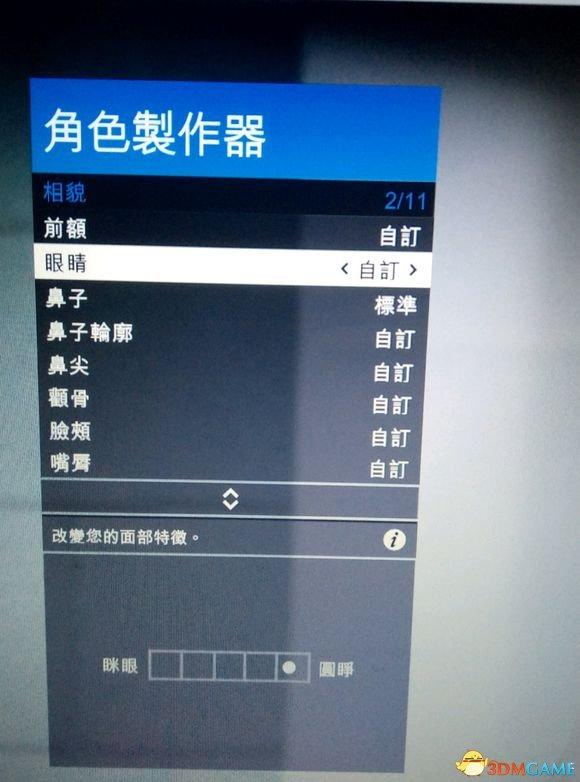 GTA5新版本汉娜原型美女捏脸数据一览
