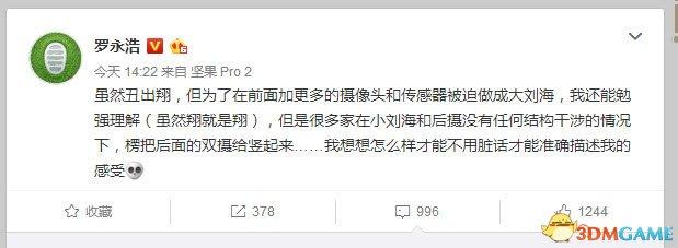 罗永浩:刘海屏虽然丑出翔 竖排双摄才不能忍