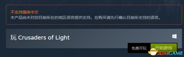网易《光明大陆》正式上架Steam 免费不支持国区