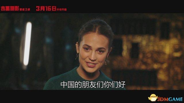 《古墓丽影:源起之战》劳拉祝中国朋友妇女节快乐