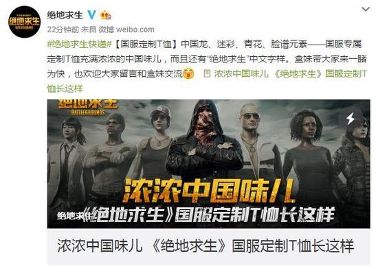 《绝地求生》国服定制T恤 胸前中国龙威武霸气