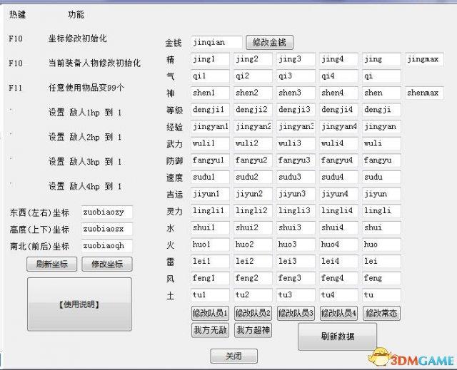 仙剑奇侠传4 全平台版本通用修改器[大头猫米]
