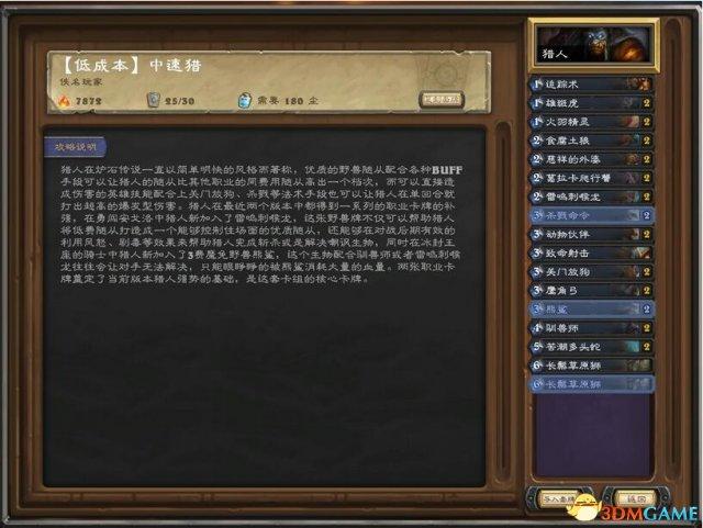 炉石传说 官方记牌卡组构建插件beta