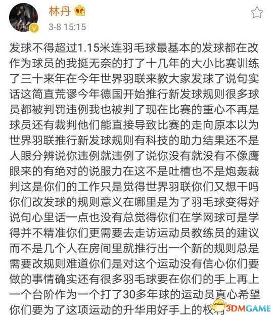林丹怒斥世界羽联 网友:读完微博差点喘不过气来