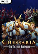 象棋:战术冒险 英文免安装版
