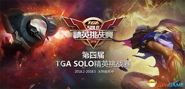 <b>第四届TGA SOLO精英挑战赛再袭 报名系统即将开启</b>