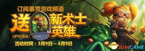 订阅暴雪游戏频道 送《炉石传说》全新术士英雄