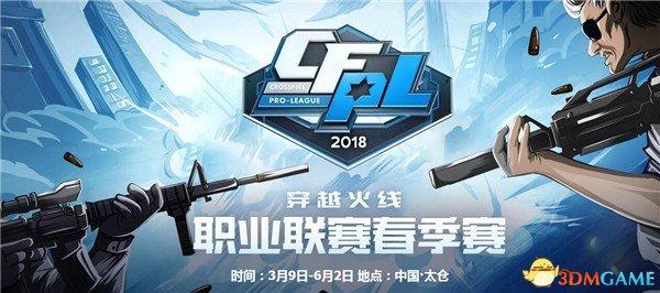 CFPLS12开赛公告 全新赛制再掀电竞热潮