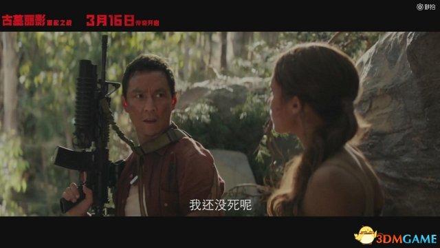 《古墓丽影:起源之战》吴彦祖船长喊你一起冒险