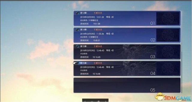 最终幻想15 Steam版通关存档
