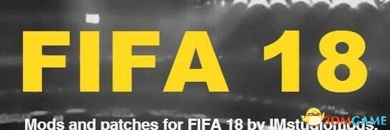 FIFA 18 v2018.3.8转会阵容补丁