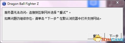 龙珠斗士Z无法连接服务器解决方法