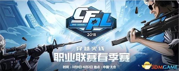 【CFPL综述】 新人解说亮相 中国战队零封对手
