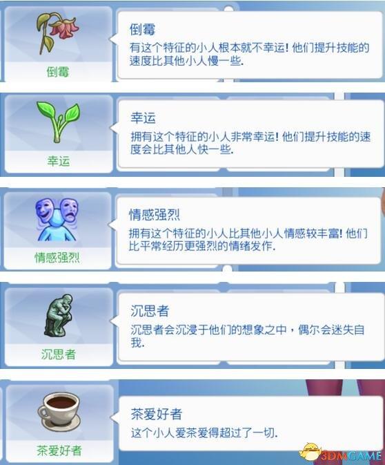 模拟人生4 增加五个人物个性特征mod