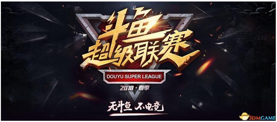 DSL斗魚超級聯賽今日開賽,打造業界自制賽事新高度