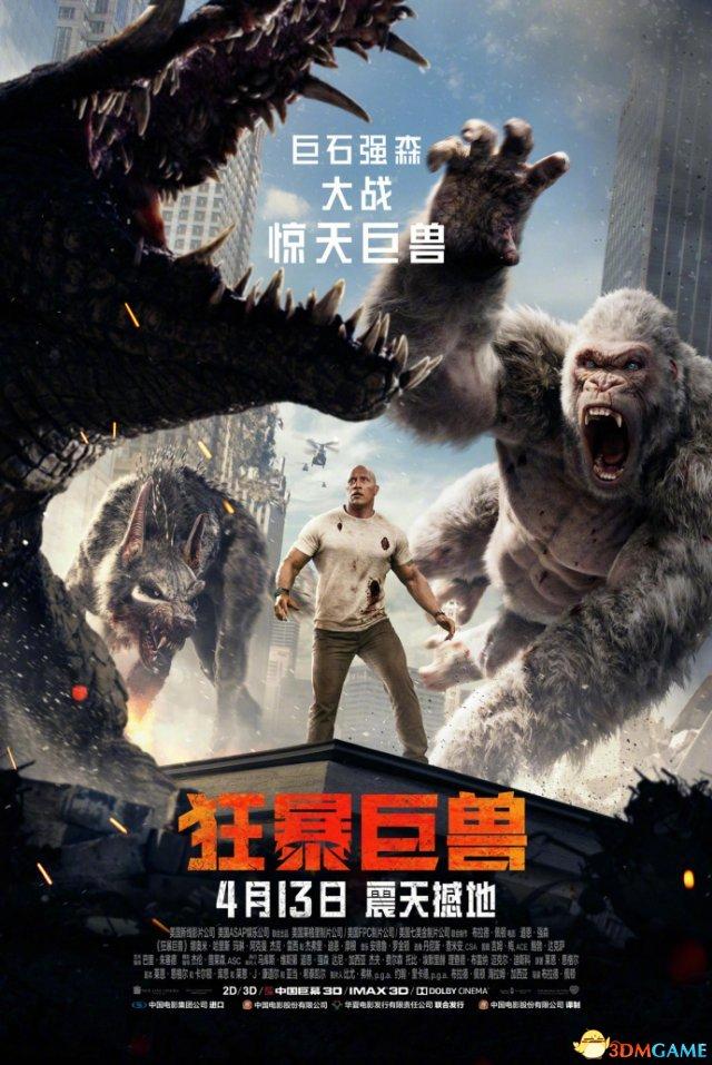 巨石强森 《狂暴巨兽》 国内定档 中国独家预告赏