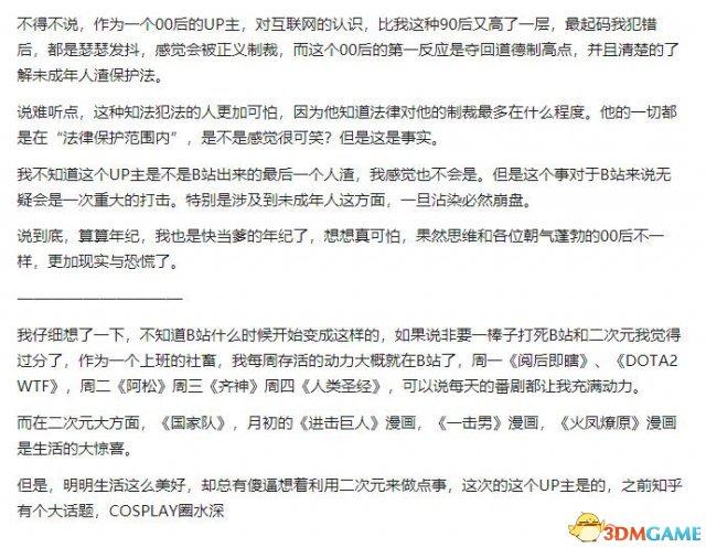 B站回应女童事件:UP主账号被永封 相关内容下架