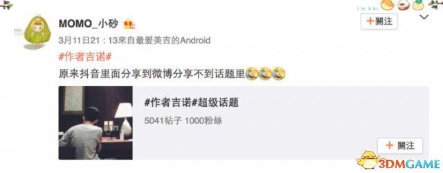 微博屏蔽抖音 用户称分享内容无法显示在信息流