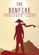 篝火:被遗弃的土地