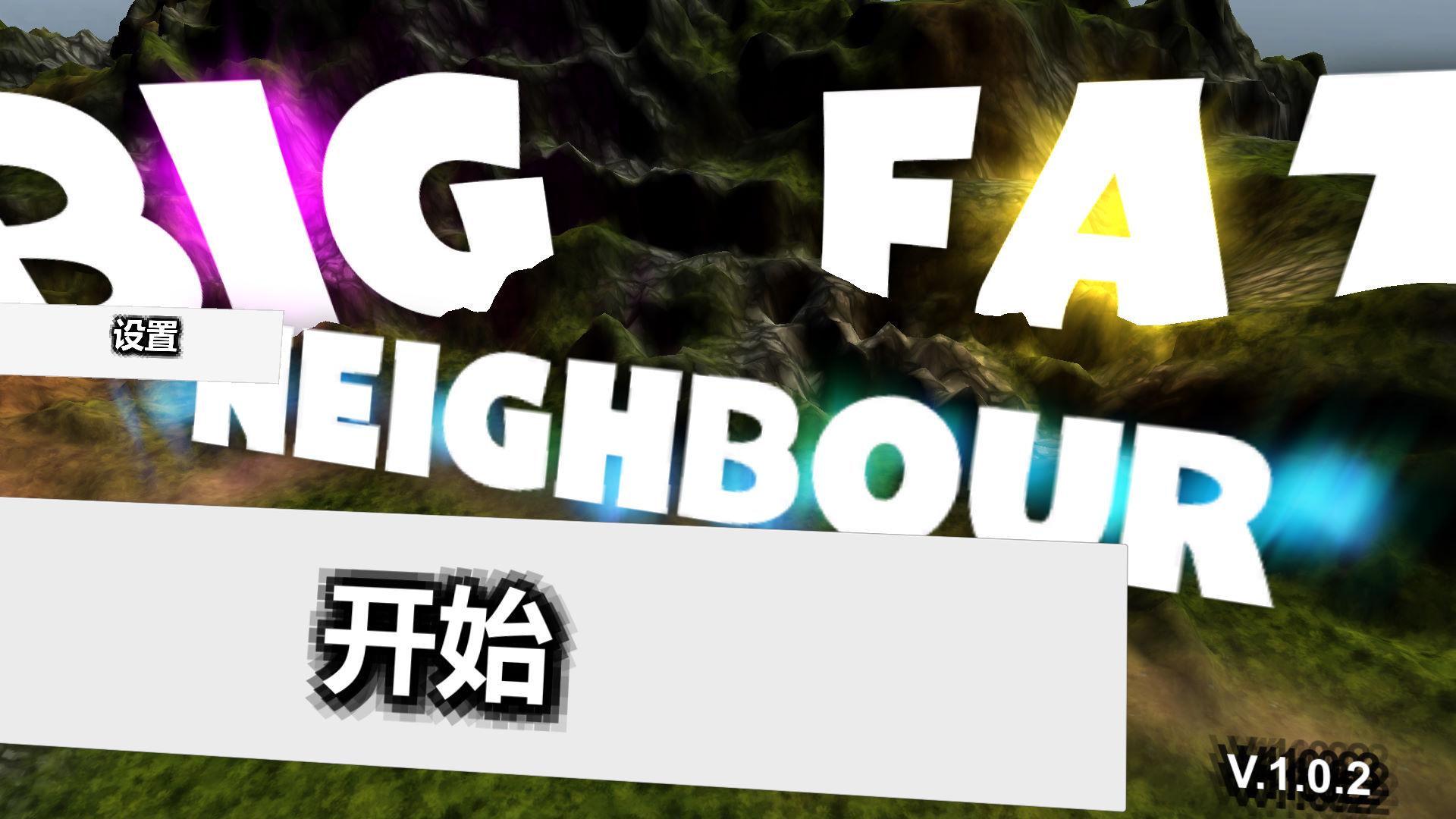 大胖邻居 中文截图