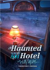 幽魂旅馆16:迷失梦境