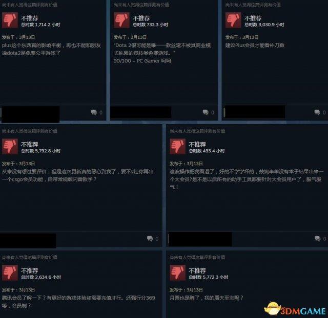 《Dota2》会员功能引争议 Steam上出现大量差评